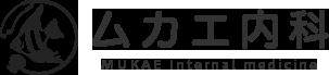 お知らせ|【公式HP】相模原市のムカエ内科。JR横浜線古淵駅より徒歩2分